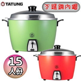 大同 15人份不鏽鋼內鍋 電鍋 TAC-15L-SR (紅色) /TAC-15L-SG(綠色) *** 免運費 ***