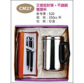 ^(客製化^) CM27 組 ^~ PA118艾曼尼對筆盒 不�袗�雙層隔熱杯350cc