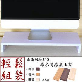 森林系木製桌上螢幕架 ^( 製^) 白色館長 ~ 款