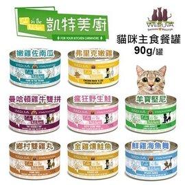 *GOLD*【含運】【24罐組】WERUVA《Cats in the Kitchen-凱特鮮廚》貓咪主食罐-90g