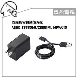 【快速】ASUS ZenFone ZE550ML / ZE551ML / Zenpower MPW010 原廠 18W (雙電壓)快速旅充組 ~ 免運費