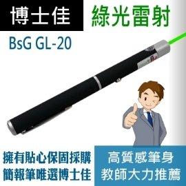 博士佳BsG GL~20綠光雷射筆 教授 指定採購的品牌
