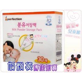 麗嬰兒童玩具館~傳佳知寶-韓國原裝進口-拋棄式奶粉袋.200ml(30入).方便攜帶