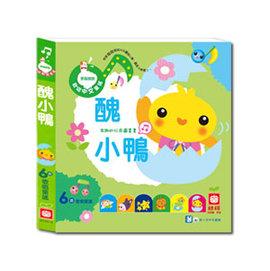 【紫貝殼】『YO03-1』4039-4 手指按按歡唱中文童謠_醜小鴨【幼福童書/有聲書/學習書】