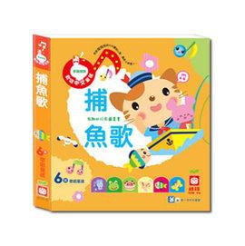 【紫貝殼】『YO03-2』4039-5 手指按按歡唱中文童謠_捕魚歌【幼福童書/有聲書/學習書】
