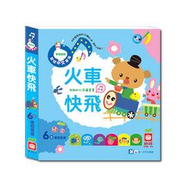 【紫貝殼】『YO03-3』4039-6 手指按按歡唱中文童謠_火車快飛【幼福童書/有聲書/學習書】