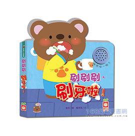 【紫貝殼】『YO04-1』4047-1 豆豆熊3Q遊戲書-刷刷刷,刷牙啦【幼福童書/有聲書/學習書】