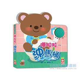 【紫貝殼】『YO04-2』4047-2 豆豆熊3Q遊戲書-嘩啦啦~沖馬桶【幼福童書/有聲書/學習書】