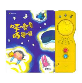 【紫貝殼】『YO09-3』DY807 孩子睡前音樂有聲書-呼嚕嚕睡覺囉【幼福童書/有聲書/學習書】