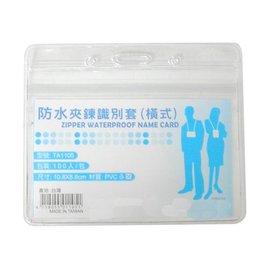 TA1105  ^(100入^)防水夾鋉識別證套^(橫式^) WIP