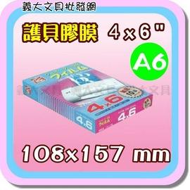 義大文具 網^~萬事捷 護貝膠膜4^~6吋^(A6 ^) 110張入  膠膜, 各種高低溫