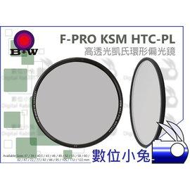 小兔~B W F~PRO KSM HTC~PL 凱氏環形偏光鏡 46mm~CPL MRC2