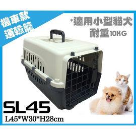 凱莉小舖~SL45~ ~居家運輸籠 外出提籠 可放機車  寵物屋 籠內訓練 貓床 狗床 狗