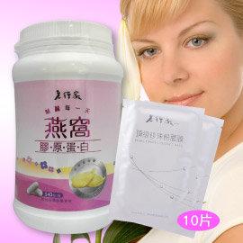 明星商品 吸收滿滿的美麗元素老行家.燕窩膠原蛋白(540粒)+10片珍珠粉面膜 特惠1999元