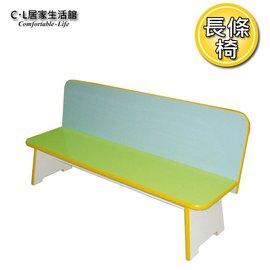 ~ C . L 居家 館 ~Y203~19 舒適長條椅 幼教 兒童桌椅 兒童