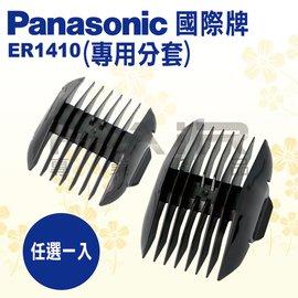 國際牌電剪~ER1410 Panasonic  分套 ~HAIR美髮網~