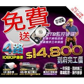 到府 施工 AHD 1080P 士林電機 4路4聲 DVR 1TB硬碟 SONY Exmo