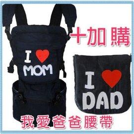 背巾 我愛爸爸媽媽純棉寶寶背帶腰凳*加購*爸爸款 【HH婦幼館】