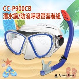 探險家戶外用品㊣CC-P900CB 賽普勒斯Cypress Creek 潛水鏡/防浪呼吸管套裝組 PVC-藍 沙灘 游泳 戲水 浮潛 潛水 蛙鏡 泳鏡