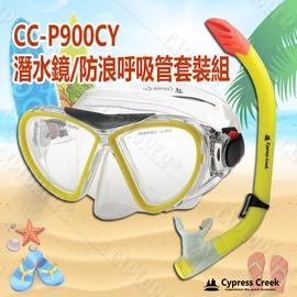 探險家戶外用品㊣CC-P900CY 賽普勒斯Cypress Creek 潛水鏡/防浪呼吸管套裝組 PVC-黃 沙灘 游泳 戲水 浮潛 潛水 蛙鏡 泳鏡