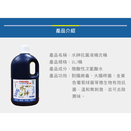 HCLO 水神次氯酸抗菌液/消臭液 2 公升桶裝補充水*8