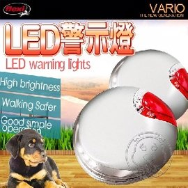 Flexi~飛萊希 LED 照明警示燈