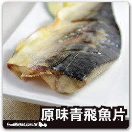 ~新鮮市集  樂活鮮美家~挪威 原味鯖魚片170g^(挪威青飛片^)~日劇早餐的最愛,肉質