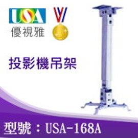 USA~168A優視雅投影機 吊架