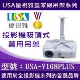 USA~V168PLUS優視雅投影機吸頂式萬用吊架 ^(可吸頂、可壁掛∼解決所有難以 的各