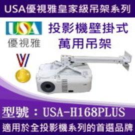 USA~H168PLUS優視雅投影機壁掛式萬用吊架 ^(可吸頂、可壁掛∼解決所有難以 的各