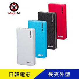 Magic M~魔幻皮夾~20000S型行動電源  日韓電芯