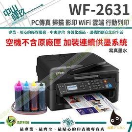 ~浩昇科技~EPSON WF~2631~寫真 200ml 送A4彩噴紙~Wifi雲端傳真複
