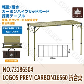 探險家戶外用品㊣NO.73186504 日本LOGOS PREM CARBON16560 折合桌 摺疊桌 休閒折合桌 便利行動野營登山用品