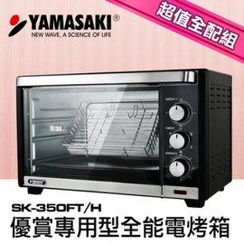 YAMASAKI 山崎 38L 串叉旋風式專用型全能電烤箱 SK-350FT/H ◤贈方形烤網+圓形串燒組◢