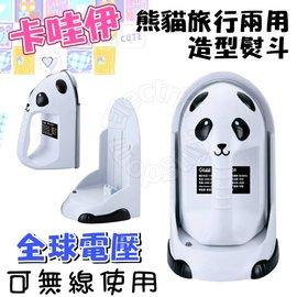 熊貓造型有線無線兩用旅行電熨斗 CPI-001 =全球電壓‧免運費=
