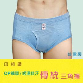 213 吸濕排汗 男性傳統型三角褲 ~印相讚~男性內褲 孝親款 製 OP褲頭 前開洞 機能