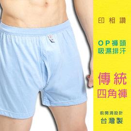 214 男性平口褲 吸濕排汗 男性內褲 傳統型 男四角褲~印相讚~男性孝親款內褲  製 O