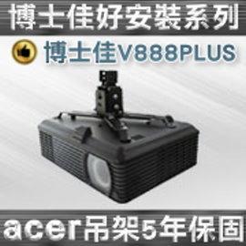 博士佳好 系列^(BSG~V888PLUS^)吸頂式萬用吊架~ 於ACER各 投影機