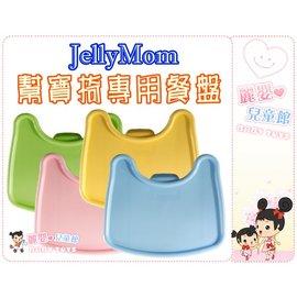 麗嬰兒童玩具館~傳佳知寶-JellyMom 第五代韓國進口幫寶椅餐盤 Jumbo超大款
