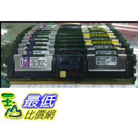 ^~玉山最低網 裸裝^~ 金士頓 4G DDR2 667 FBD ECC伺服器記憶體條 P