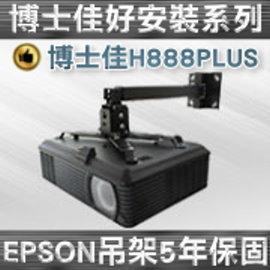 博士佳好 系列^(BSG~H888PLUS^)壁掛式萬用吊架~ 於EPSON各 投影機