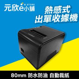 ~元欣e小舖~熱感式出單收據列印機 USB80mm自動裁紙