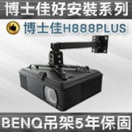 博士佳好 系列 BSG~H888PLUS 壁掛式萬用吊架~ 於BENQ各 投影機