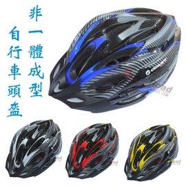~ 百分百~Miles Road~ 非一體成型頭盔 經濟型山地車自行車安全帽 單車腳踏車安
