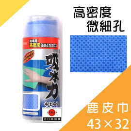 NEWSTAR 吸水力高密度微細孔鹿皮巾 中號43^~32cm 萬用吸水巾 PVA合成麂皮