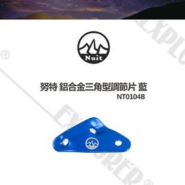 探險家戶外用品㊣NT0104B 努特 NUIT (藍色)鋁合金三角型調節片 營繩 調節拉繩 適用天幕帳篷炊事帳棚客廳帳蓬