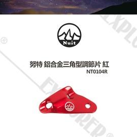 探險家戶外用品㊣NT0104R 努特 NUIT (紅色)鋁合金三角型調節片 營繩 調節拉繩 適用天幕帳篷炊事帳棚客廳帳蓬