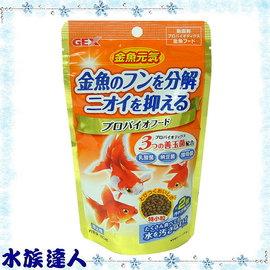 【水族達人】日本GEX五味《金魚元氣健康顆粒飼料 80g /袋裝 (善玉菌配方)》金魚/獅頭/藍壽/琉金/朱鱗/土佐金