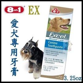 ~GOLD~~119968~8in1 EX 愛犬 牙膏3.25oz 消除口臭、涼爽好口氣,