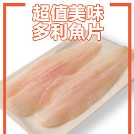 ~水產宅配所~ 多利魚片 ^(250±5^%X4片 包^)